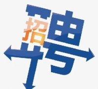 秋葵视频官网最新版下载秋葵视频观看公司招聘通知